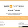 インフラエンジニアがAWS Solutions Architect Professionalを英語で合格した話