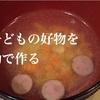 【育休パパ24】料理できない系父ちゃん、魔法の調味料を使って中華スープを勘で作る