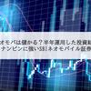 ネオモバは儲かる?小額投資でナンピンに強いSBIネオモバイル証券