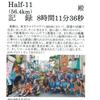 東京ウルトラマラソンの「敢走」記録証が届いた!