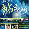 あつぎ鮎まつり2018 は、8月4日5日開催です。