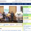 東京都 都立学校スマートスクール構想でのBYOD研究指定校10校の発表