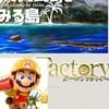 【Nintendo_Direct】ニンテンドーダイレクト2/14まとめ
