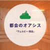-25℃のアイスサウナとセルフロウリュ完備のサウナ『ウェルビー/栄店』の魅力を紹介(名古屋)