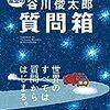 谷川俊太郎 星空の質問箱