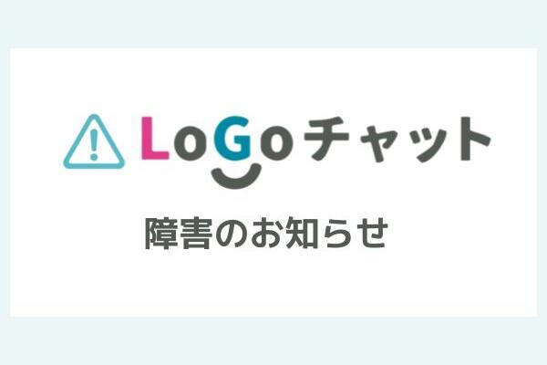 LoGoチャット 障害のお知らせ(2020年11月30日 12:00時点)
