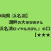 【静岡県・浜名湖】湖畔の大きなホテル『浜名湖ロイヤルホテル』の口コミ【★★★】