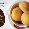 長野県安曇野 「ティンカーベル」のたまごパン