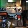 【今週のラーメン1727】 荻窪らーめん 菊池 (東京・荻窪) わんたんめん・白 〜疲れたら立ち寄る店、静かに食いたいとき食うわんたんめん