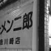 二郎 京急川崎店 ニンニク入れますか?小ラーメン