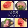 深海魚だよ!金目鯛(キンメダイ)の刺身としゃぶしゃぶ/作り方
