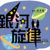 大倉安奈さん出演舞台  劇団空感演人プロデュース『銀河旋律』2017年7月19日〜24日 @両国・Air studio