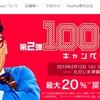 PayPay 第2弾「100億円祭り」を賢くおトクに利用する方法|還元率 Max