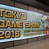 【画像】東京ゲームショウ2016に行ってきました!PSVRの体験会もやってたよ!!