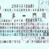 JR西日本の2枚きっぷ