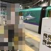 新幹線で青森へ その①