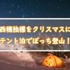 初冬の西穂独標をクリスマスにテント泊ソロ登山をしてきた!