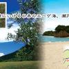 夢リスト92・香川の小豆島へいく