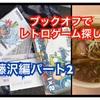 レトロゲーム探し 藤沢編パート2