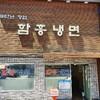 SEOUL:永登浦ぶらりまち歩き
