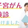 今年は無料で子宮頸がん検診を受診!検診内容など