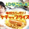 <動画UP>【♪ひなこクッキング♪】味付けバッチリ!ケチャップライス