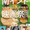 GWに東京と大阪で南インド映画祭が開催!