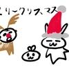 クリスマスおめでとう!