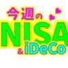 【今週のNISA&iDeCo】2021年4月第4週