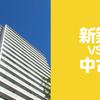 新築vs中古!どう違うの?メリット・デメリットを比較!