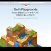 これからSwiftを学ぶためのオンラインリソース6選
