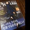 プレシャス1月号にパルファンサトリの「ヒョウゲ」が掲載されました!