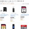 Amazonの初売り、SDカード・USBメモリー・HDDが最終日限定特価に WD 6TB 外付けHDDが15,980円など