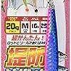 【海釣り】川崎 東扇島西公園に負けるな大黒!ジグサビキでアジング