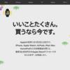 Apple、初売りを開催 2日と3日の2日間限定で最高18,000円分のApple Storeギフトカードがもらえる