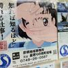 京都と滋賀を巡る旅 彦根城・多賀大社 2011年8月16日(火)