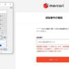 MicroSIPの着信確認を行う方法