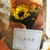 掛川市 長寿を祝う・パレスホテル掛川