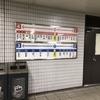 大阪メトロ大国町駅の駅構内の路線図です!