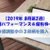 【株式】運用パフォーマンス&保有株一覧(2019.8.9時点) 株価調整中の3銘柄を購入!