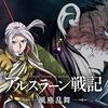 ヒルメス・ナルサス・アルスラーン/アニメ『アルスラーン戦記 風塵乱舞』