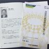 三井住友銀行の実務シリーズを執筆しました