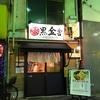 【今週のラーメン2502】 黒金舎 (東京・阿佐ヶ谷) マー油とんこつラーメン 黒・バリカタ+替玉