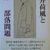 『永井荷風と部落問題』