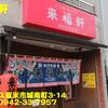 来福軒~2015年9月14杯目~