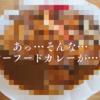 【千葉県富津グルメ】竹岡マリーナのシーフードカレーは評判以上のうまさだった。