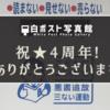 祝☆四周年!ついでに長野県の白ポストをご紹介