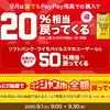 【本日】PayPayで電子書籍購入で最大50%還元!9月もebookjapanがお得なキャンペーン