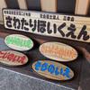 保育園の木製看板