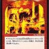 竜脈噴火の可能性